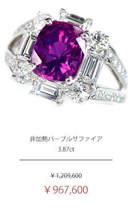 非加熱サファイア パープルサファイア マゼンタサファイア 3.87ct ダイヤモンド 1.66ct リング