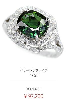 グリーンサファイア 2.59ct ダイヤモンド 0.56ct リング