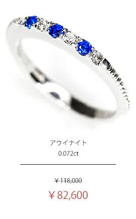 アウイナイト 0.072ct ダイヤモンド 0.11ct ミルグレイン クォーターエタニティリング