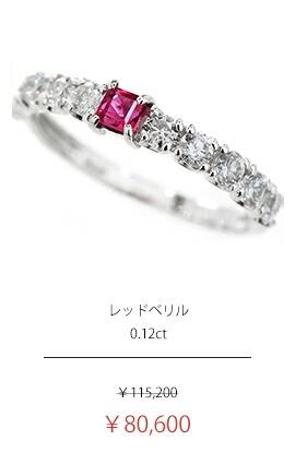 レッドベリル ビクスバイト 0.12ct ダイヤモンド 0.64ct リング