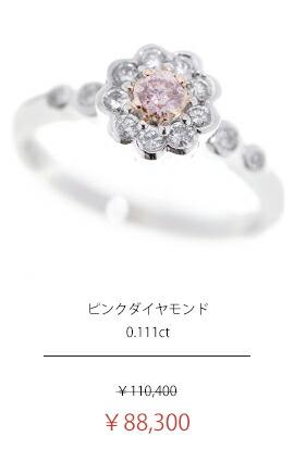 ピンクダイヤモンド(LIGHT ORANGEY PINK I-1) 0.111ct ダイヤモンド 0.36ct フラワー 花 リング