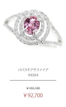 パパラチアサファイア パパラチャサファイア 0.632ct ダイヤモンド 0.35ct リング