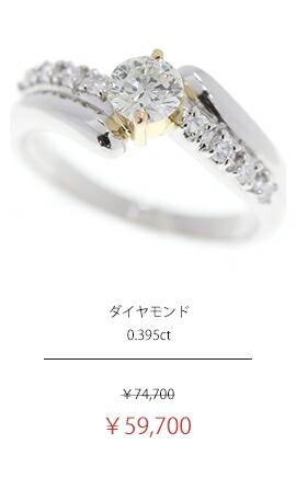 メインダイヤモンド 0.395ct(M SI-1 GOOD) メレダイヤモンド 0.16ct 11号