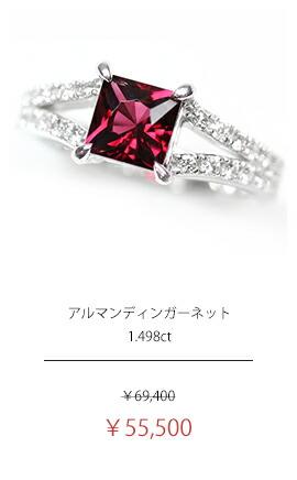 アルマンディンガーネット ガーネット  1.498ct ダイヤモンド 0.41ct リング