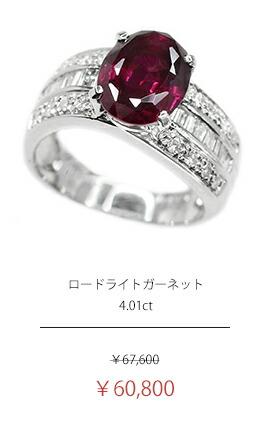ロードライトガーネット 4.01ct ダイヤモンド 0.6ct レッドグレープガーネット オーバル テーパーカット リング