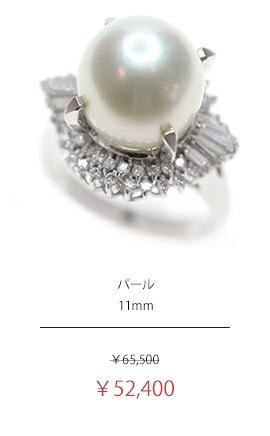 パール 真珠 11mm ダイヤモンド 0.63ct リング