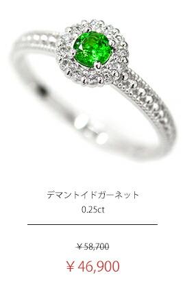 デマントイドガーネット 0.25ct ダイヤモンド 0.1ct リング