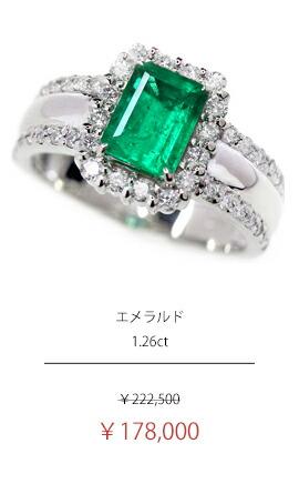 コロンビア産エメラルド 1.26ct ダイヤモンド 0.63ct ビビットグリーン リング