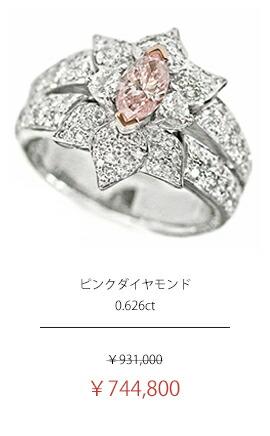 ピンクダイヤモンド(FANCY LIGHT ORANGEY PINK I-1) マーキスカット 0.626ct ダイヤモンド 0.93ct フラワー 花 リング