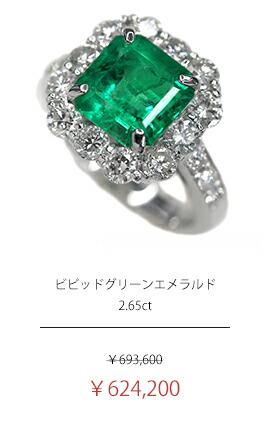 コロンビア産ビビッドグリーンエメラルド 2.65ct ダイヤモンド 1.52ct リング