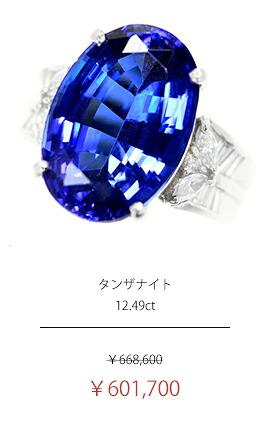 タンザナイト ブルーゾイサイト 12.49ct ダイヤモンド 0.6ct リング