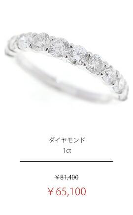 ダイヤモンド 1ct ハーフエタニティ リング