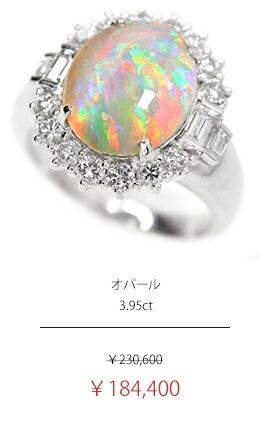 オパール 3.95ct ダイヤモンド 1.01ct リング