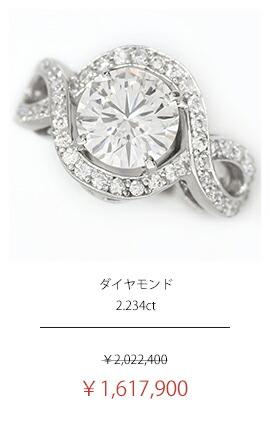 ダイヤモンド 2.234ct(I SI-1 VERY GOOD) サイドメレダイヤ 0.62ct ハーフエタニティー リング