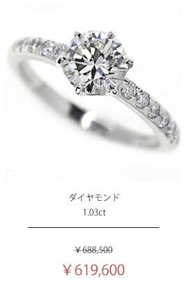 ダイヤモンド メインダイヤモンド 1.03ct (J VVS1 GOOD) サイドダイヤモンド 0.39ct ハーフエタニティ ソリティア ソリテール リング