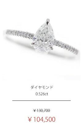 ダイヤモンド(Hカラー VS-2) 0.526ct メレダイヤモンド 0.06ct ペアシェイプカット ティアドロップ エンゲージ ブライダル 婚約指輪 リング