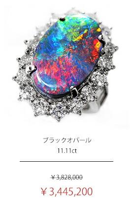 ブラックオパール 11.11ct ダイヤモンド 3.4ct/0.87ct(計:4.27ct) 取り巻き フラワー 花 リング