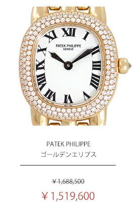 パテックフィリップ ゴールデンエリプス 4631-001