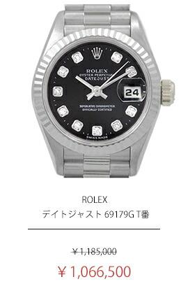 ロレックス デイトジャスト 69179G