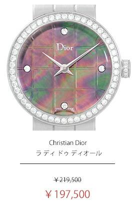 クリスチャンディオール La D De Dior ラ ディ ドゥ ディオール 25mm