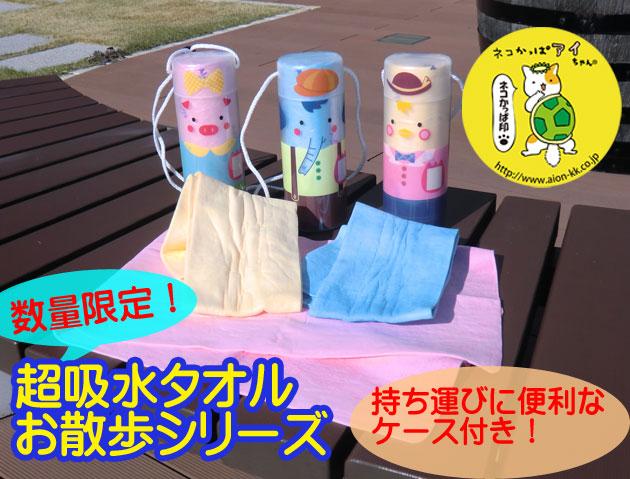 超吸水タオル お散歩シリーズ