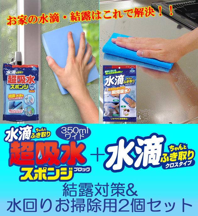 超吸水スポンジと水滴ちゃんと拭き取りクロスのセット品