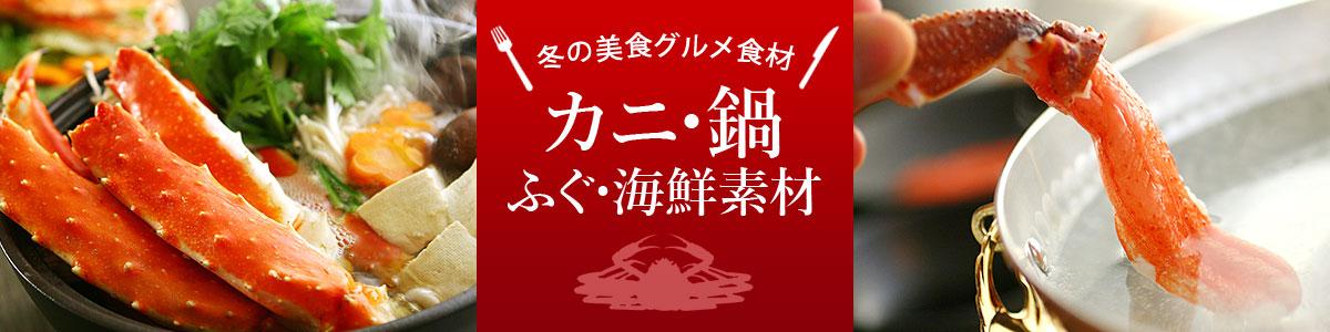 カニ・鍋グルメ特集