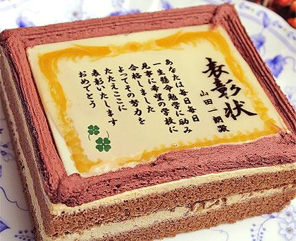 ケーキで表彰状