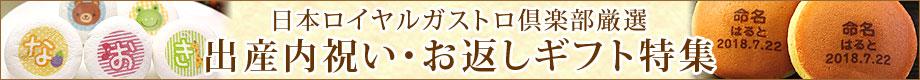 日本ロイヤルガストロ倶楽部 厳選「出産内祝い・お返しギフト特集」