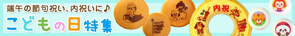 子供 こども 子ども 喜ぶ 喜ばれる お菓子 プレゼント 贈り物 かわいい 可愛い 手土産 おもたせ