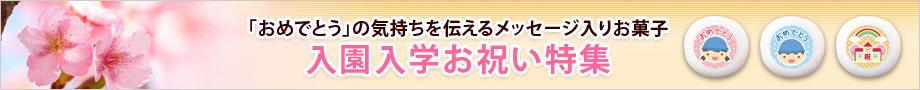 日本ロイヤルガストロ倶楽部 厳選「入園入学祝いギフト特集」