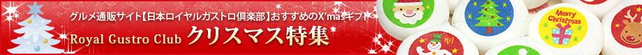 日本ロイヤルガストロ倶楽部のクリスマスギフト