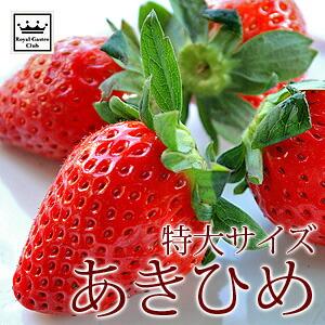 滋賀産「あきひめ」(特大サイズ/12〜15粒入)