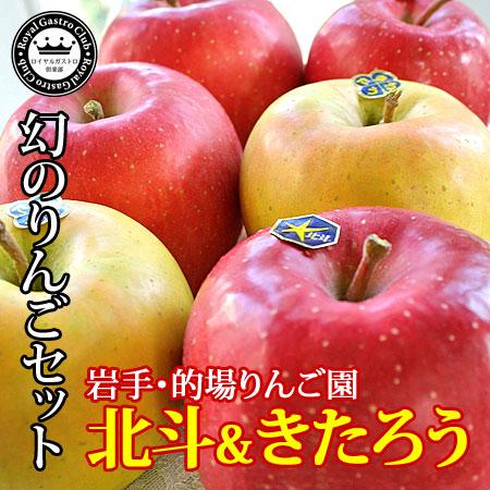的場りんご園の北斗・きたろう(約2kg/6個入)