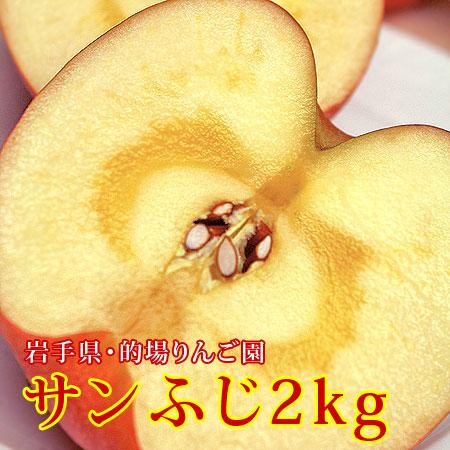 的場りんご園のサンふじ(約2kg/6玉入)
