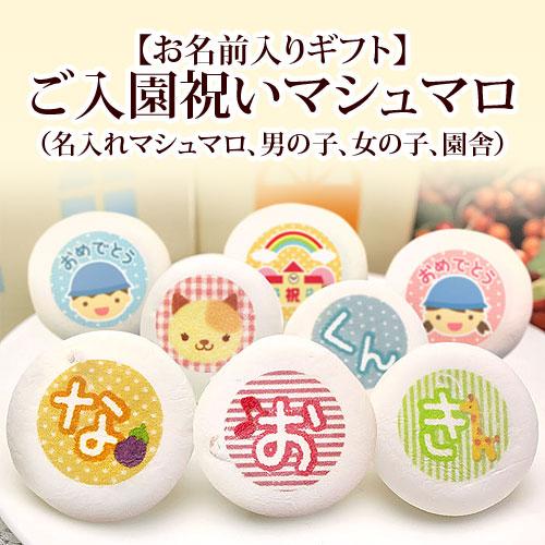 ご入園祝い マシュマロ(8個入り)
