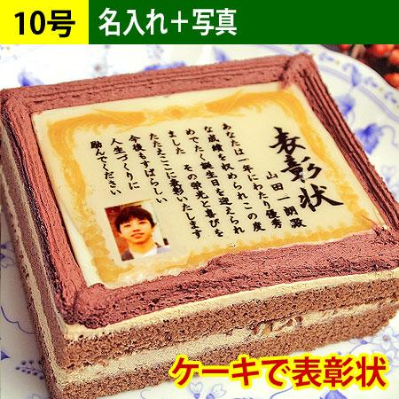 ケーキで表彰状 10号サイズ(名入れ/写真入れ)
