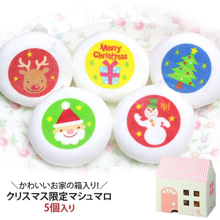 クリスマスマシュマロ(5個入)