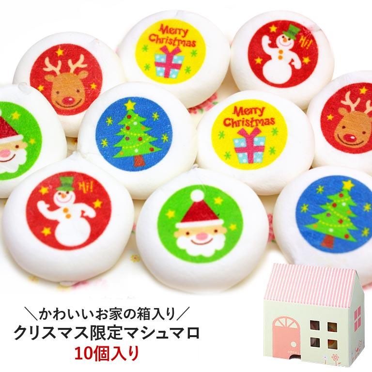 クリスマスマシュマロ(10個入)