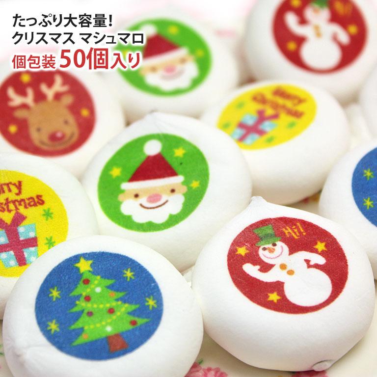 クリスマスマシュマロ(50個入)