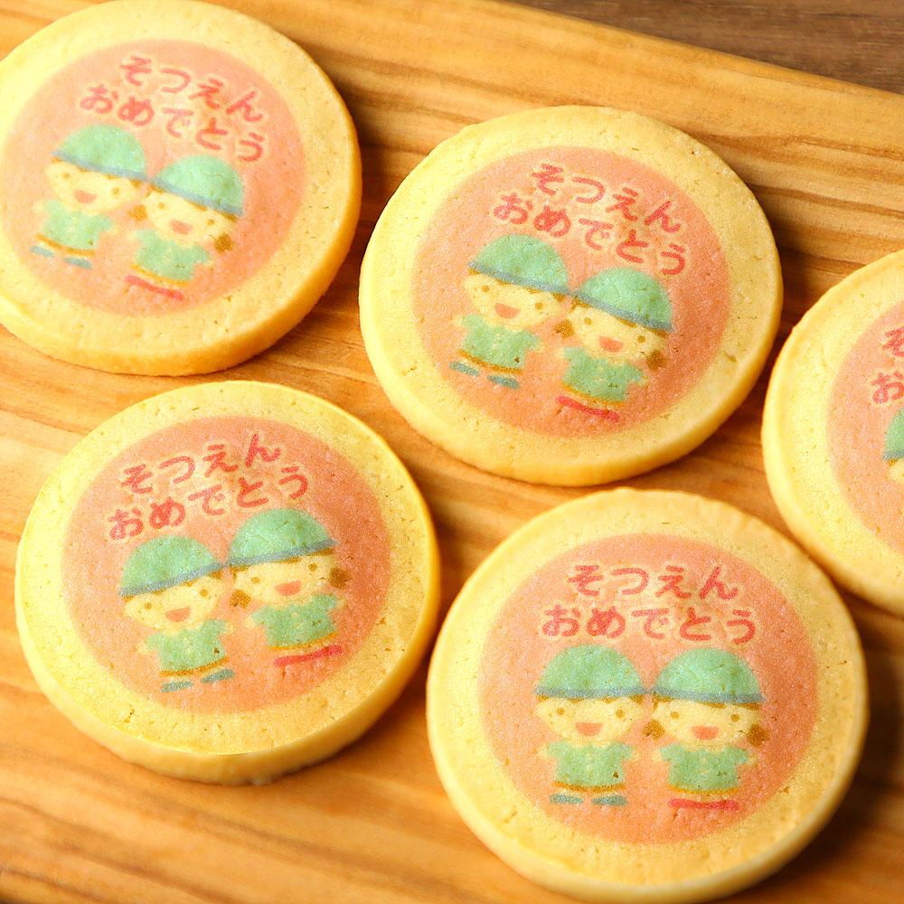 ご卒園記念プリントクッキー(そつえんおめでとうイラスト)