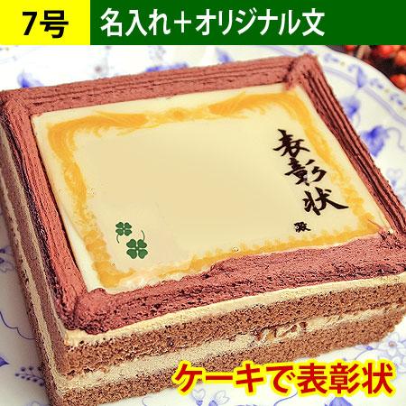 ケーキで表彰状 7号サイズ(名入れ/自由文)