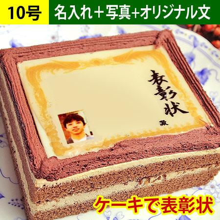 ケーキで表彰状 10号サイズ(名入れ/写真入れ/自由文)