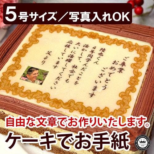 ケーキでお手紙 5号サイズ(名入れ/写真)