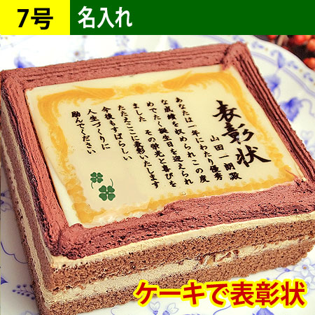 ケーキで表彰状 7号サイズ(名入れ)