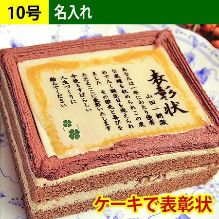 ケーキで表彰状 10号サイズ(名入れ)
