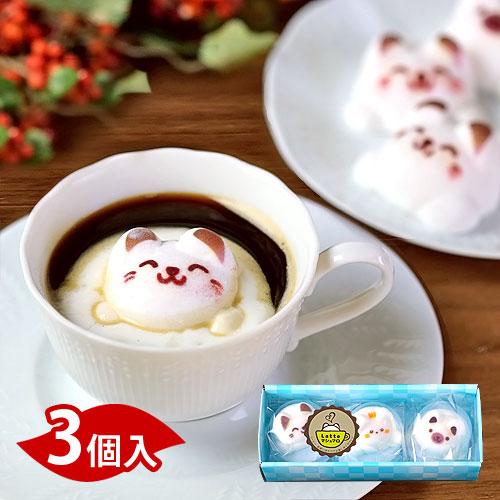 Latte(ラテ)マシュマロ3個