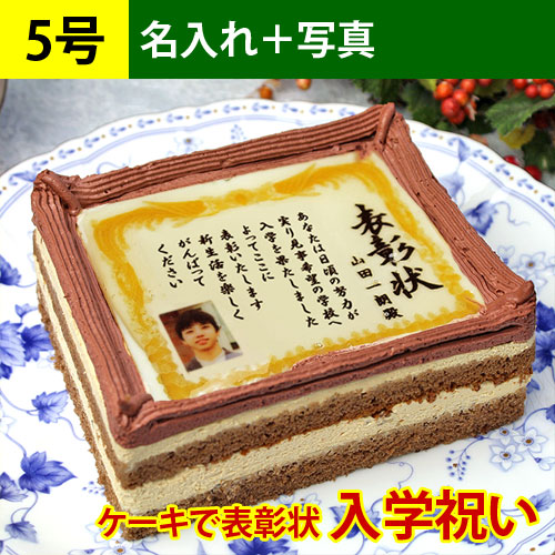 ご入学祝いケーキで表彰状写真・名入れ 5号