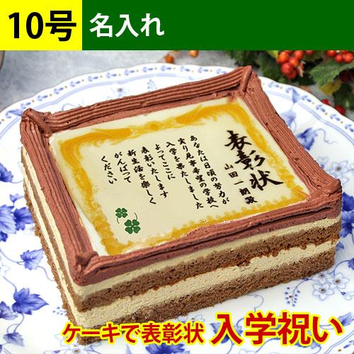 ご入学祝いケーキで表彰状名入れ 10号