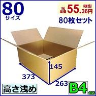 373×263×145